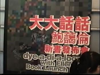 dye-a-di-a-logue with Ellen Pau: Book Launch Party