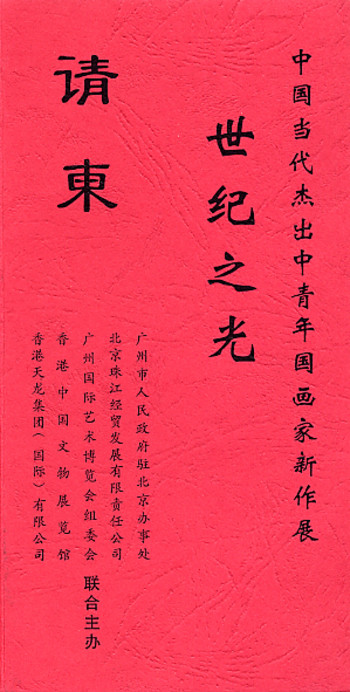 (Chinese Contemporary Young Artists Exhibitions: The Light of Century)