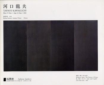 Tatsuo Kawaguchi