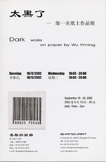 Dark - Works on Paper by Wu Yiming