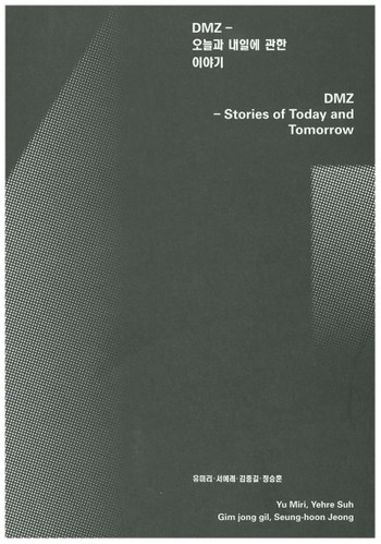 DMZ-Stories of Today and Tomorrow