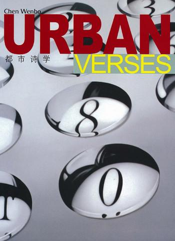 Chen Wenbo: Urban Verses