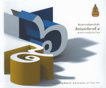 Art in the Reign of King Rama IX: 6 Decades of Thai Art
