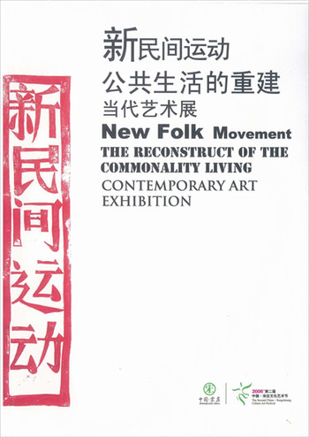New folk movement: The reconstruct of the commonality living