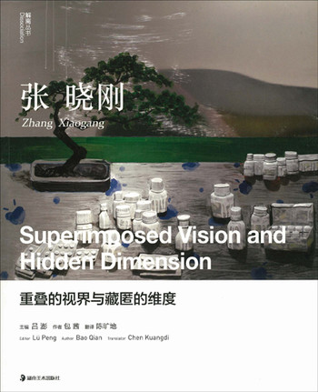 Dissociation | Zhang Xiaogang: Superimposed Vision and Hidden Dimension