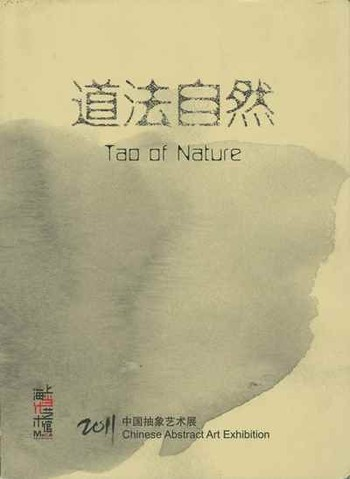 Tao of Nature: 2011 Chinese Abstract Art Exhibition