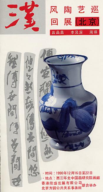 (Ceramic Touring Exhibition)