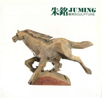 Ju Ming Sculpture