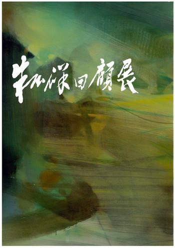 Chu Teh-Chun, Retrospective