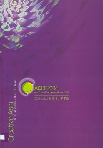 Asia Cultural Co-operation Forum 2004: Creative Asia (English Version)
