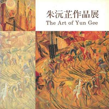 The Art of Yun Gee