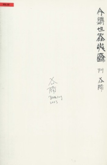 An Introduction of Square Word Calligraphy by Xu Bing