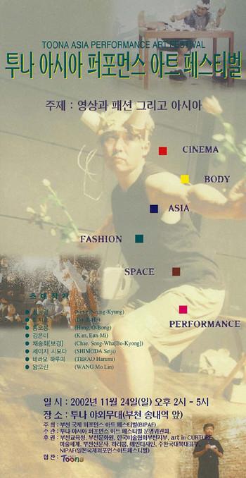 Toona Asia Performance Art Festival