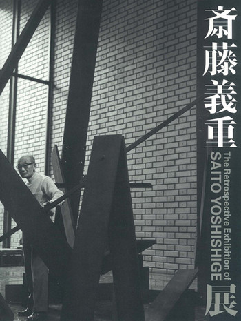The Retrospective Exhibition of Saito Yoshishige