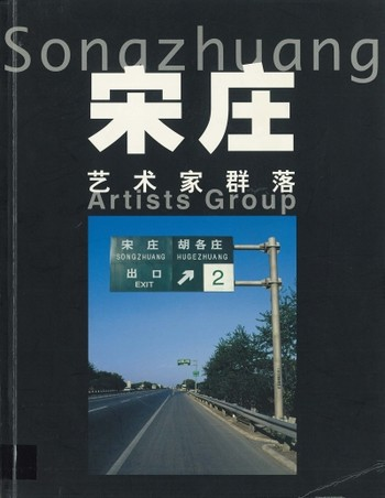 Songzhuang: Artists Group