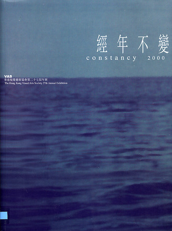 Constancy 2000: The Hong Kong Visual Arts Society 27th Annual Exhibition