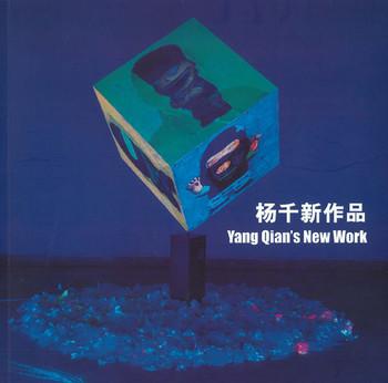 Yang Qian's New Work
