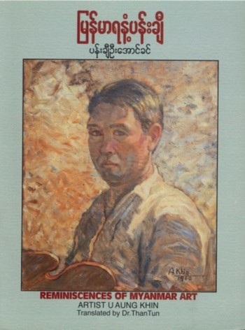 Reminiscences of Myanmar Art