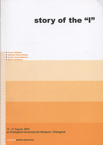 Story of the 'I'