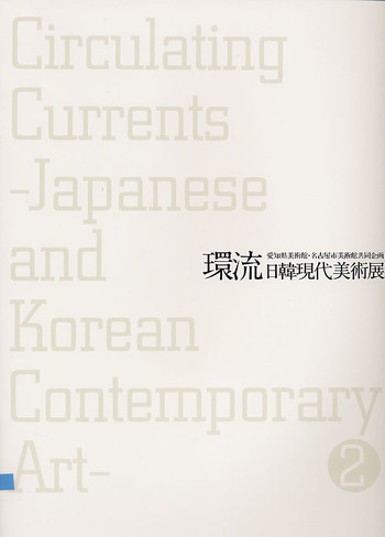 Circulating Currents: Japanese and Korean Contemporary Art (Volume 2)