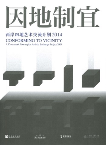 Conforming to Vicinity: A Cross-Strait Four-Region Artistic Exchange Project 2014