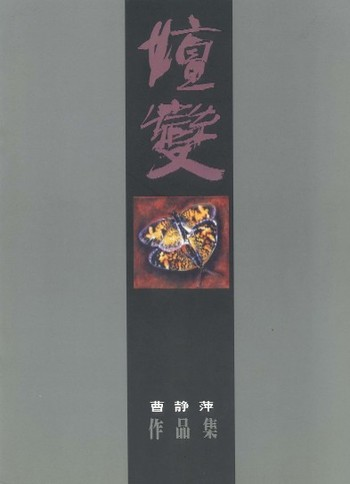 (Cao Jingping: Transformation)
