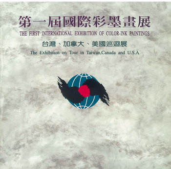 The First International Exhibition of Color-Ink Paintings: The Exhibition on Tour in Taiwan, Canada