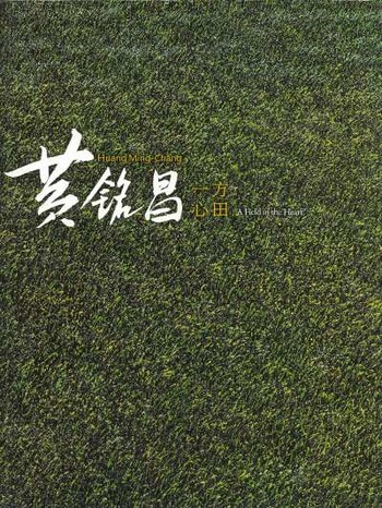 Huang Ming-Chang: A Field in the Heart
