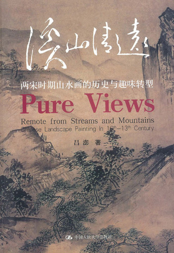 Pure Views: Remote from Streams and Mountains, Chinese Landscape Painting in 10th - 13th Century