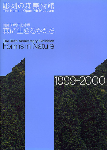 The 30th Anniversary Exhibition 'Forms in Nature'