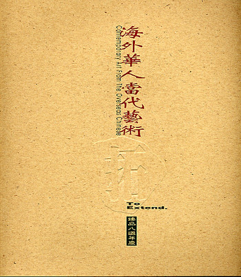 To Extend.: Contemporary Art from the Overseas Chinese - Galerie Pierre 8th Anniversary