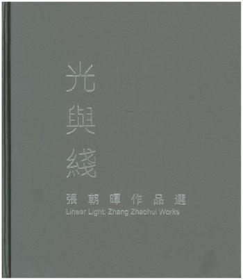 Linear Light: Zhang Zhaohui Works