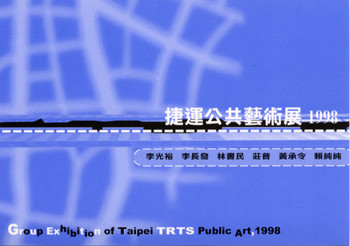 Group Exhibition of Taipei TRTS Public Art, 1998