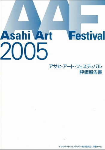 (Asahi Art Festival 2005 Evaluation Report)
