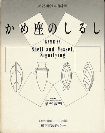 The 25th 'Artists Today' Exhibition: <KAMEZA> Shell and Vessel, Signifying