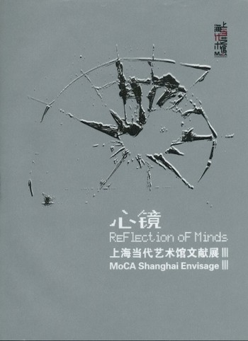 Reflection of Minds: MoCA Shanghai Envisage III