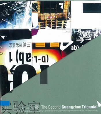 The Second Guangzhou Triennial | BEYOND: An Extraordinary Space of Experimentation for Modernization