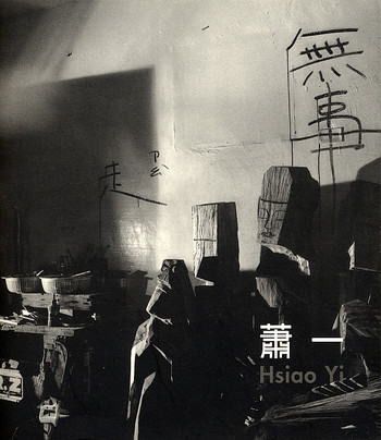 Hsiao Yi