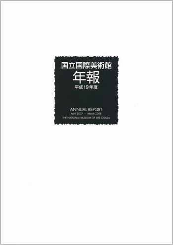 Annual Report: April 2007-March 2008: The National Museum of Art, Osaka