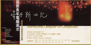 International Computer Art Competition