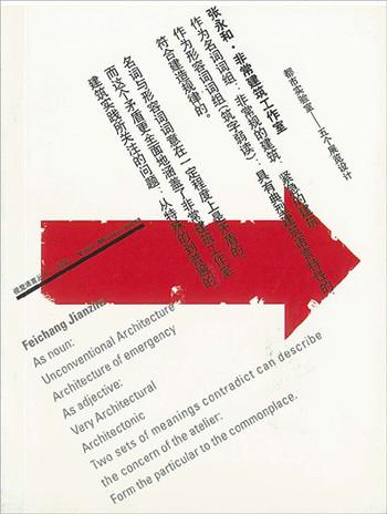 Exhibition as urban laboratory - Book II: 5 designs - Yung Ho Chang / Atelier Feichang Jianzhu