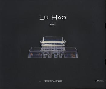 Lu Hao & Koh Myung Keun