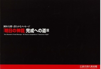 Taro Okamoto's Proud Message: The Road to Completion of 'Tomorrow's Myth'