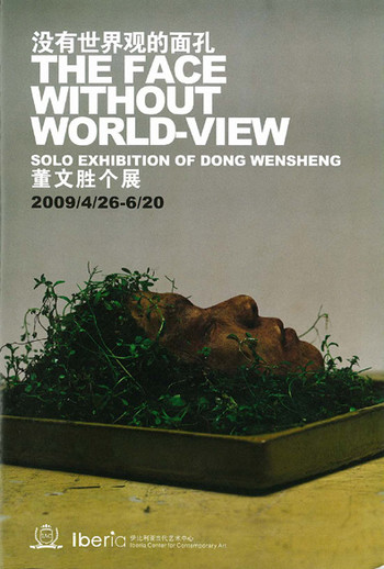The Face Without World-View: Solo Exhibition of Dong Wensheng