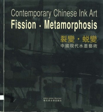 Contemporary Chinese Ink Art: Fission.Metamorphosis