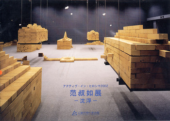 (Active in Hiroshima 2002-  A Solo Exhibition by Shuru Fan)