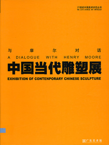 A Dialogue With Henry Moore: Exhibition of Contemporary Chinese Sculpture