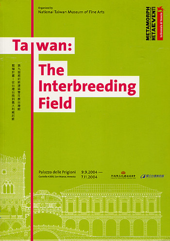 Taiwan: The Interbreeding Field