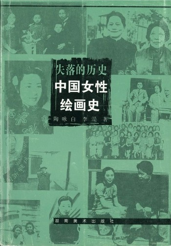(The Lost History - Chinese Female Painting History)