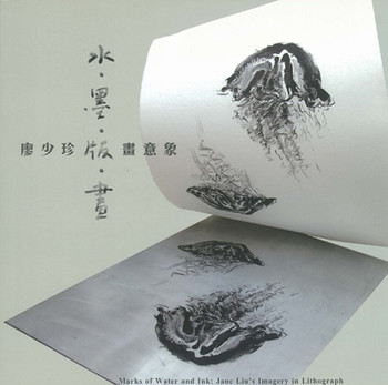 Marks of Water and Ink: Jane Liu's Imagery in Lithograph